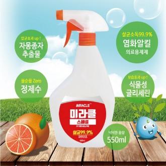 미라클 스페셜 뿌리는 살균소독제 550ml 살균소독 99.9% 제조사 전국총판 당일발송