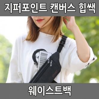 지퍼포인트 캔버스 힙쌕 웨이스트백 슬링백 힙색