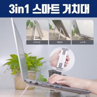 [휴대용] 3in1 스마트 거치대 / 휴대폰 테블릿 노트북