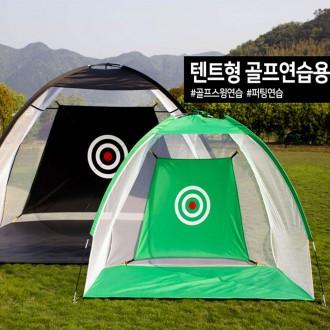 텐트형 골프연습네트 골프 스윙연습 퍼팅 연습 골프네트 스윙 연습기