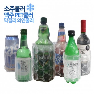 음료보냉기 소주쿨러 맥주 PET쿨러 아이스팩 /시원한예감/아이스쿨러/아이스홀더/캔쿨러/얼음팩/아이스박스