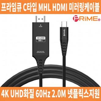 프라임 미러링 C타입 MHL HDMI 미러링 케이블 2M HDCP