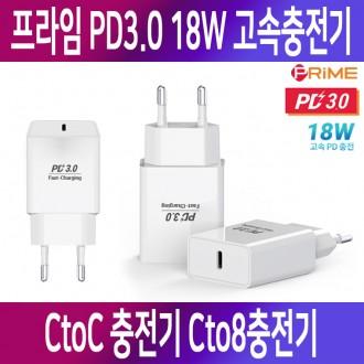 프라임 PD3.0 18W 급속 어댑터 충전기 고속 충전기 PD충전기