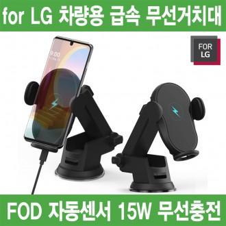 FOR LG 차량용 급속 15W FOD 무선 충전 거치대 충전기
