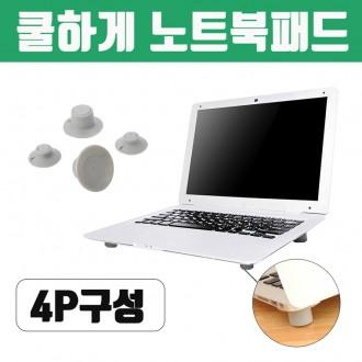 [초간편장착] 쿨하게 노트북패드 / 자세교정 쿨러효과