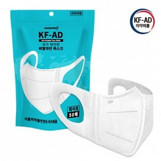 마스크프로 귀편한 새부리형 KF-AD 비말차단 일회용 마스크 대형 화이트 50매