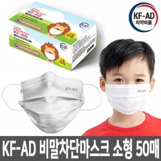 조은데이 KF AD 비말차단 일회용 덴탈 마스크 소형 50매 어린이용 아동용