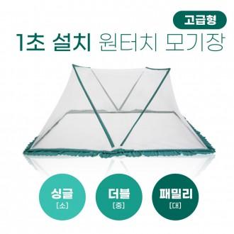 캠핑 고급형 원터치 모기장 싱글 더블 패밀리 모기장텐트 자동모기장