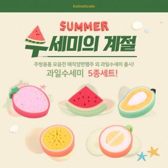 깜찍상큼 과일수세미 5종(딸기/수박/아보카도/오렌지/멜론)
