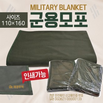 모포 [군용모포] 모포/군용모포/국방모포/군용담요/국방담요/모포담요/무릎담요/담요/캠핑담요/KC인증서