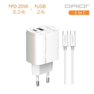 [후니케이스] 드리온 가정용 고속 충전기 PD 20W + QC 3.0(C to C)