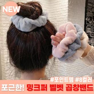 [어나더뷰]1099 밍크퍼 벨벳 곱창밴드 겨울 헤어핀 머리끈 헤어 악세사리 올림머리 헤어밴드 헤어끈