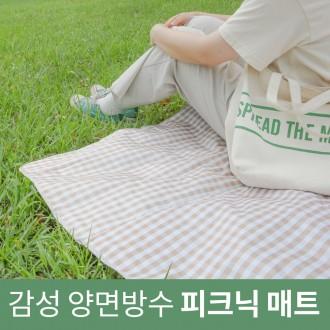 감성 피크닉 매트 pvc 방수 체크 돗자리 캠핑돗자리 한강돗자리 캠핑소품