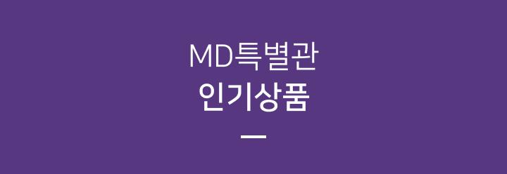 MD전용관인기상품