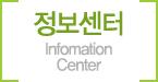 정보센터 타이틀