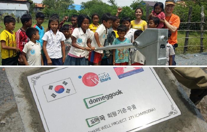 캄보디아에 우물 기증