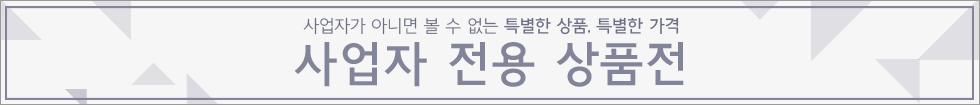 사업자회원전용몰
