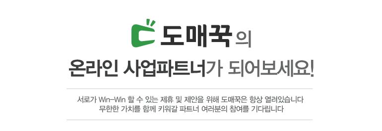 온라인사업파트너 제목