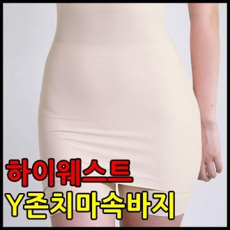 [스타일봉봉]하이웨스트Y존치마속바지/Y존속바지/속바지/한 중 미 특허보유