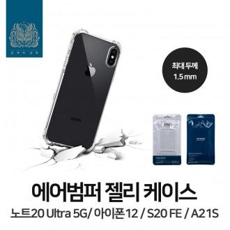 [금깨비상회]에어 범퍼 젤리 케이스 아이폰12 S21 투명 케이스 핸드폰 휴대폰 갤럭시 아이폰 삼성 lg