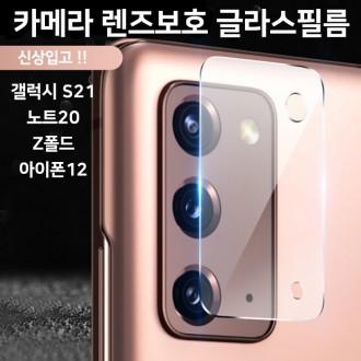 월드온 노트20 S21 S20 폴드 아이폰12 A32 A42 카메라 렌즈보호 글라스필름 방탄필름 강화유리 카메라필름