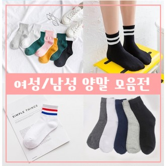 [ANB7]32종남녀/패션양말모음전/여자양말/남자양말