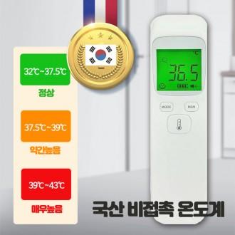 비접촉 국산 적외선 온도계/세이프스타트