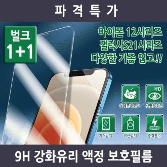 월드온 강화유리필름 방탄필름 PET 국산우레탄 아이폰11 아이폰12 노트20 S21 S21플러스 S21울트라 A32 A42