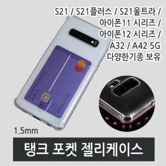 월드온 균일가 카드 탱크 포켓젤리 투명젤리 케이스 아이폰11 아이폰12 s21 s21플러스 S21울트라 A32 A42