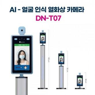 [디지테크] 디지테크 AI 안면인식 열화상카메라 DN-T07 본체 + 데스크스탠드