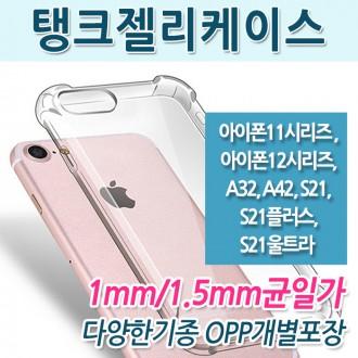 [월드온]탱크젤리 1mm 1.5mm 균일가 투명케이스 아이폰11 아이폰12 S21 S21플러스 S21울트라 A32 A42 5G