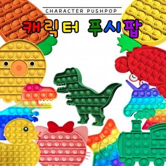 [ABC0242] 캐릭터푸시팝/레인보우푸쉬팝/푸시팝/푸쉬팝/버블팝/ 당일발송