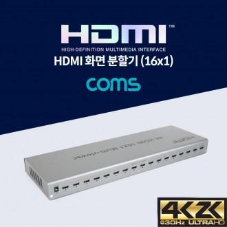 HDMI 화면 분할기(16x1) / 16 Input/1 Output