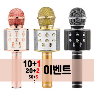 GNB-858 블루투스 휴대용 무선 노래방 마이크