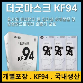 KF94마스크 KF94마스크 KF94마스크 KF94마스크 KF94마스크 KF94마스크 KF94마스크 KF94마스크/ 소형 . 대형