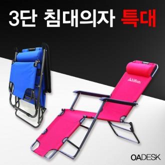 [조아캠프]3단침대의자 특대형/캠핑체어/야영