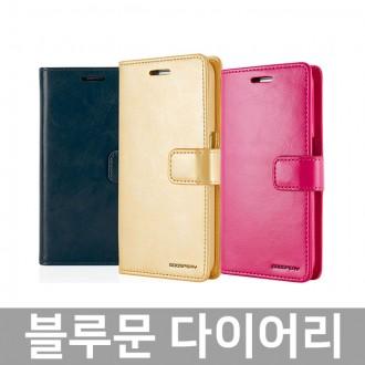 블루문 다이어리케이스 갤럭시S21 노트20 노트10 노트9 A42 A52 A31 A21S A51 S20FE S10 5G LG V50S 아이폰