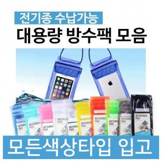 [ANB7]대용량방수팩모음전/바캉스용품/셀카봉/노트8