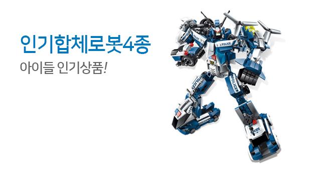 인기합체로봇4종/레고형조립블럭