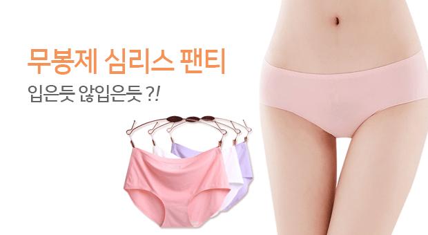 무봉제/속옷/빅사이즈/심리스/노라인