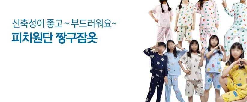 아동/피치/잠옷/상하/세트/상하의세트