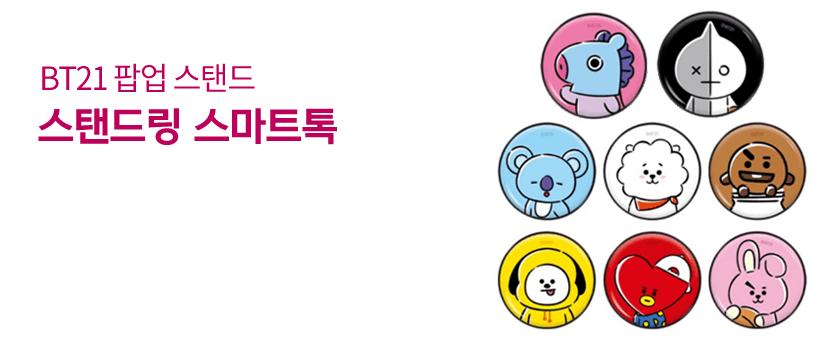 BT21 팝업 스탠드링 스마트톡 그립톡 캐릭터 정품 ty