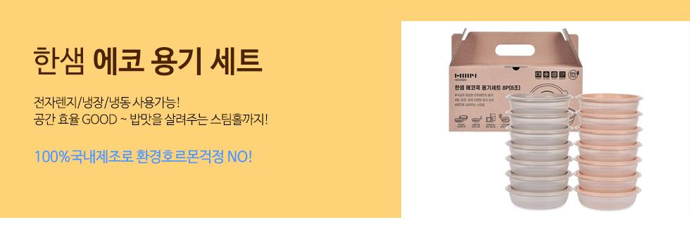 한샘 친환경 전자렌지 용기세트 8P/14P 냉동밥 보관용기 선물 사은품 추천
