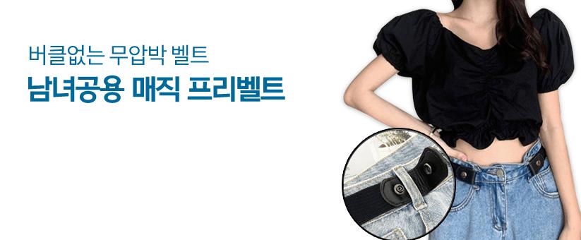 [남녀공용] 매직 프리벨트 / 버클없는 무압박 벨트