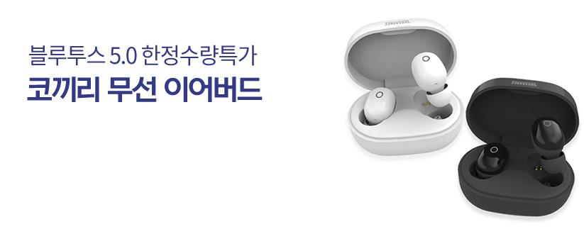[코끼리 이어버드][한정수량특가] 잭슨블루투스 5.0 무선 이어폰 KTW-JS30 특판가격 BB