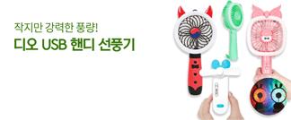 KC/휴대용선풍기/USB선풍기/디오선풍기/캐릭터/핸디