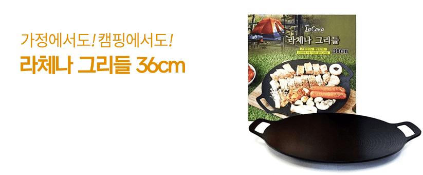 [미르]국산 Lacena 그리들 가정 캠핑용 인덕션 멀티 그리들 후라이팬 냄비 36cm