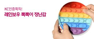 푸시팝 버블/피젯 토이 키덜트 레인보우 뽁뽁이 힐링 장난감