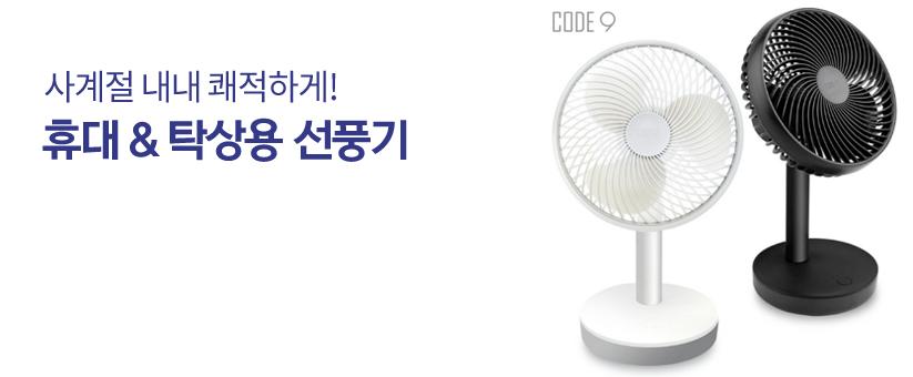 코드나인 FAN190 휴대용 탁상용 선풍기