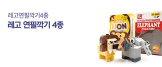 레고연필깍기4종/동물4종캐릭터/학용품/크리스마스선물사은품/단체선물/유치원/어린이집
